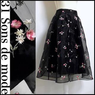 31 Sons de mode - 〖美品〗刺繍 オーガンジー ミディ〜ミモレ丈 スカート