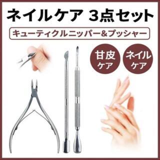 キューティクル ニッパー プッシャー 3点セット ネイルケア 甘皮処理 爪切り