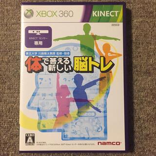 エックスボックス360(Xbox360)の体で答える新しい脳トレ XBOX360(家庭用ゲームソフト)