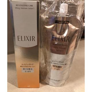 ELIXIR - 激安‼︎資生堂★エリクシールシュペリエル化粧水 I 本体+レフィルセット 新品