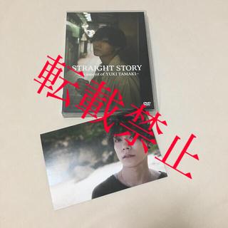 ストレイトストーリー DVD 玉城裕規 ドキュメント オブ ユウキタマキ ポスカ(ドキュメンタリー)