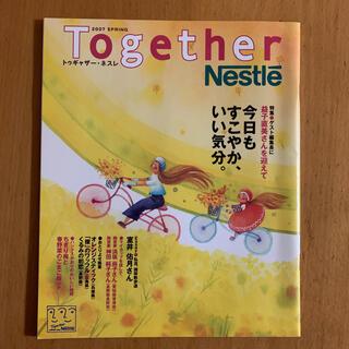 ネスレ(Nestle)のトゥギャザーネスレ 2007SPRING(その他)