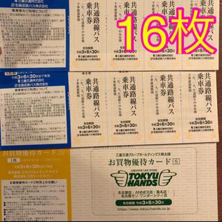 16枚 共通路線バス乗車券 東急ハンズ優待券付 三重交通 株主優待券(その他)