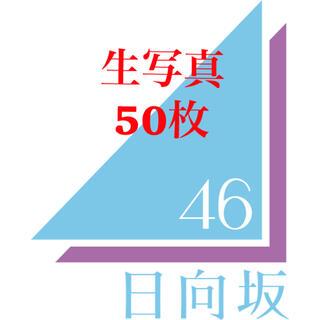 欅坂46(けやき坂46) - 日向坂46 生写真 50枚 まとめ売り