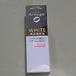 Arouge - アルージェ ホワイトニング エッセンス(30mL)