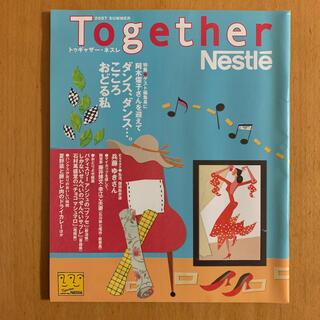 ネスレ(Nestle)のトゥギャザーネスレ 2007SUMMER(その他)