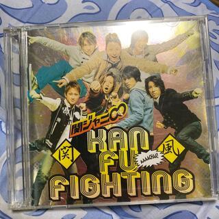 カンジャニエイト(関ジャニ∞)の関ジャニ kan fu fighting(ポップス/ロック(邦楽))