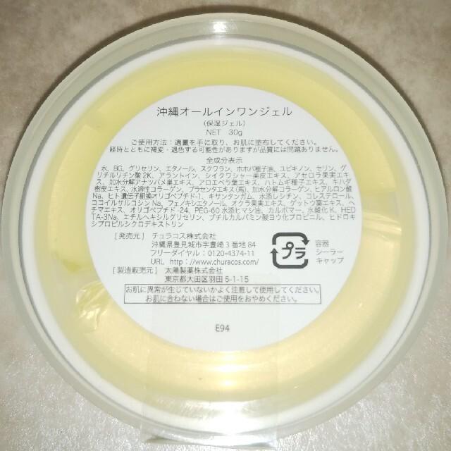 わらびはだ 30g オ‐ルインワンジェル コスメ/美容のスキンケア/基礎化粧品(オールインワン化粧品)の商品写真
