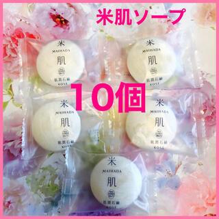 コーセー(KOSE)の米肌 マイハダ 石鹸 10個(洗顔料)