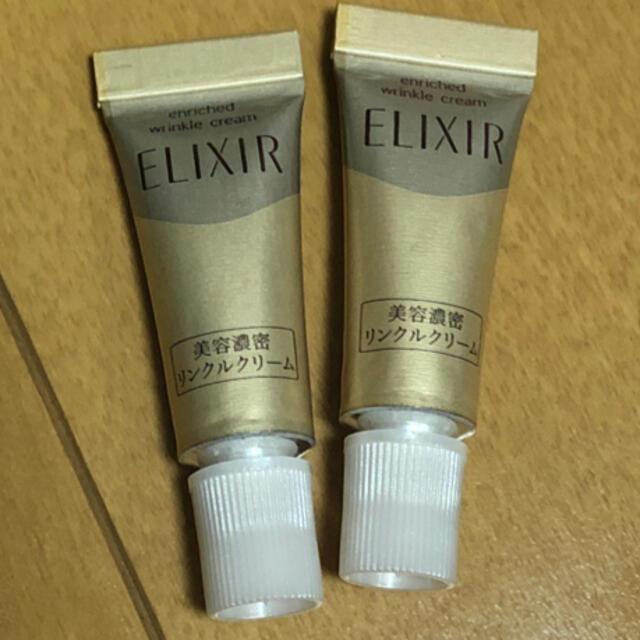 ELIXIR(エリクシール)のエリクシール リンクルクリーム 2g 2本 コスメ/美容のスキンケア/基礎化粧品(アイケア/アイクリーム)の商品写真