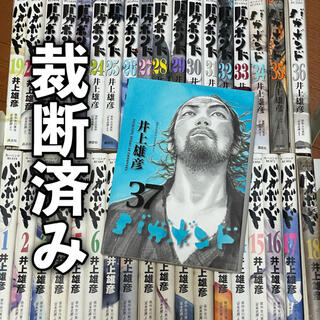 集英社 - 【裁断済】バガボンド 1〜37