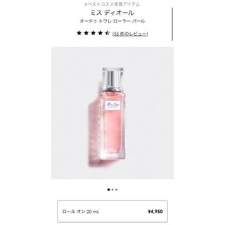 Dior - ミスディオール ローラーパール