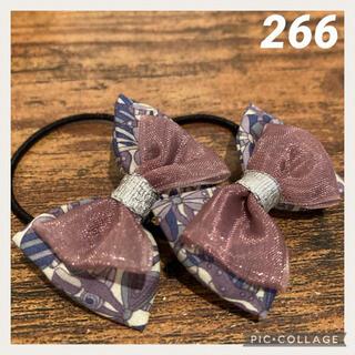 リバティヘアゴムミニサイズ No.266(ファッション雑貨)