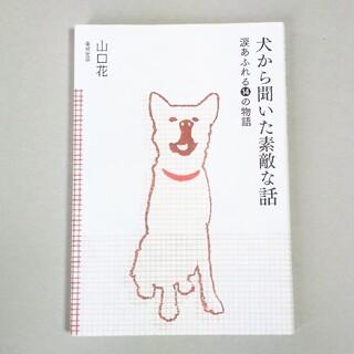 トウホウ(東邦)の犬から聞いた素敵な話 : 涙あふれる14の物語 /山口花(文学/小説)
