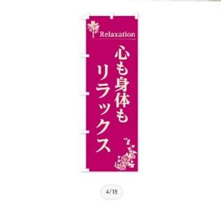 のぼり旗(店舗用品)