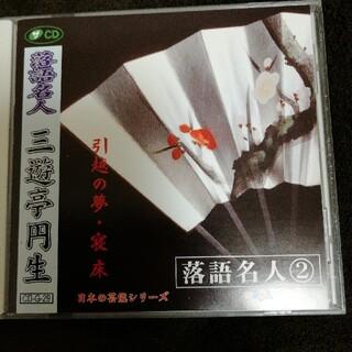 落語CD 三遊亭円生(演芸/落語)