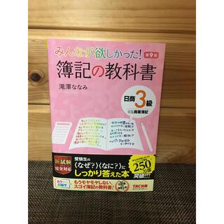 【即日、翌日発送、新品】みんなが欲しかった! 簿記の教科書日商3級商業簿記第9版