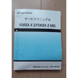 フォルツァ MF08 サービスマニュアル(カタログ/マニュアル)