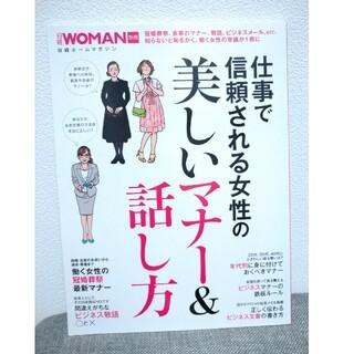 日経BP - 送料込★雑誌★日経WOMAN★仕事で信頼される女性の美しいマナ-&話し方