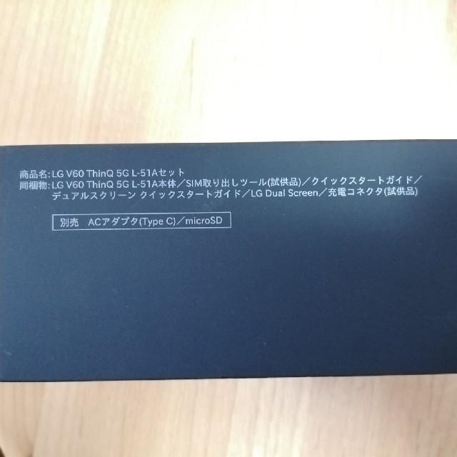 LG Electronics(エルジーエレクトロニクス)のdocomo LG V60 ThinQ 5G L-51A 未使用 スマホ/家電/カメラのスマートフォン/携帯電話(スマートフォン本体)の商品写真