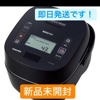 東芝 - 【即日発送】東芝 真空圧力IHジャー炊飯器(5.5合炊き)RC-10VSP-K