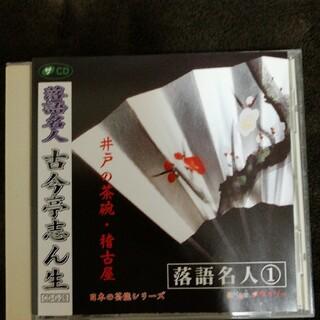 落語CD 古今亭志ん生(演芸/落語)