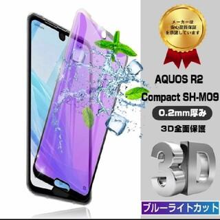 アクオス(AQUOS)のAQUOS R2 compact ガラスフィルム(保護フィルム)