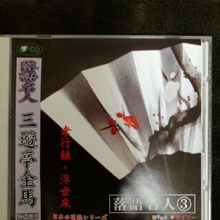 落語CD 三遊亭金馬(演芸/落語)