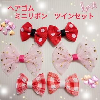 ヘアゴム ミニリボン ツイン セット 346 ピンク 赤 ガーリー キュート(ファッション雑貨)