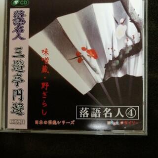 落語CD 三遊亭円遊(演芸/落語)