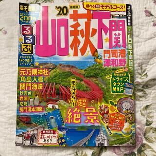 るるぶ山口 萩 下関 門司港 津和野 '20(地図/旅行ガイド)