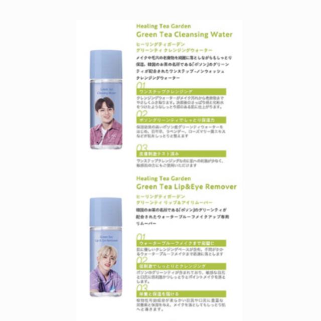 the saem(ザセム)のthe SAEM セブチ SEVENTEEN トラベルキット ヒポチ 洗顔 エンタメ/ホビーのCD(K-POP/アジア)の商品写真