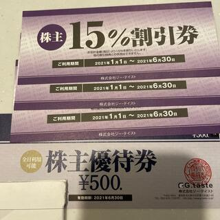 ジー・テイスト 株主優待 ¥500 x 15%割引券 x 3枚(レストラン/食事券)
