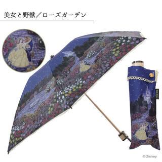 ディズニー(Disney)のline drops 日傘 美女と野獣 ローズガーデン 晴雨兼用(傘)