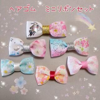 ヘアゴム ミニリボン セット 348 花 蝶(ファッション雑貨)