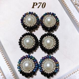 P70 ハンドメイド ビーズ刺繍 カボション