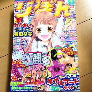 集英社 - りぼん 2013年 09月号