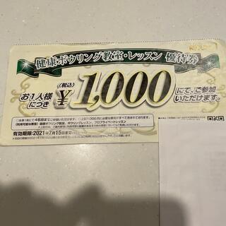 ROUND1 ラウンドワン 株主優待 ボーリング教室 レッスン券(ボウリング場)