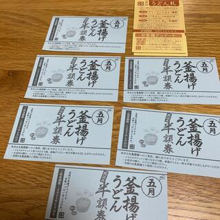 丸亀製麺 釜揚げ半額券6枚 うどん札10枚(レストラン/食事券)