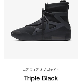 FEAR OF GOD - Nike Air Fear of God 1 トリプルブラック 27.5