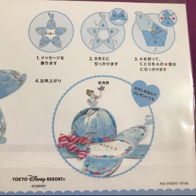 Disney(ディズニー)の☆新品未開封 ディズニーリゾート限定 ラッピングドレスメモ シンデレラ エンタメ/ホビーのおもちゃ/ぬいぐるみ(キャラクターグッズ)の商品写真