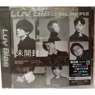 Kis-My-Ft2 - 未開封☆kis-My-Ft2☆Luv Bias(初回盤A)シングル