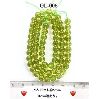 ペリドット(橄欖石)約6mm、37cm連売り。