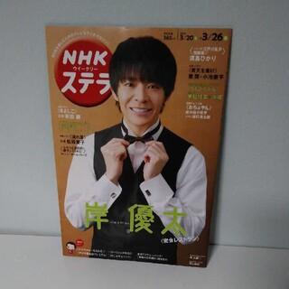 NHKウイークリーステラ(アート/エンタメ/ホビー)