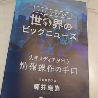 メディアが言わない世界のビックニュース✨貴重な一冊✨藤井厳喜(アート/エンタメ)