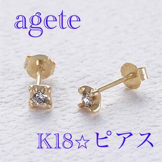 agete - アガット   K18  ダイヤモンド  ピアス
