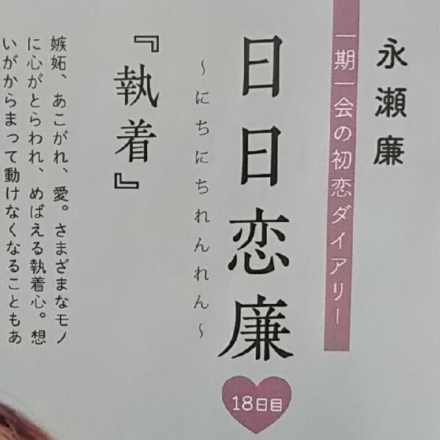 日日恋廉  日日廉恋  永瀬廉  Myojo 4月号  King&Prince エンタメ/ホビーの雑誌(アート/エンタメ/ホビー)の商品写真