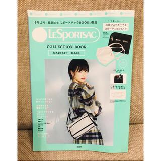 レスポートサック(LeSportsac)のLESPORTSAC Collection Book 雑誌のみ(ファッション)