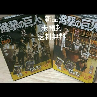 2点セット 新品 未開封 進撃の巨人 13 14巻 DVD付き限定盤 送料無料