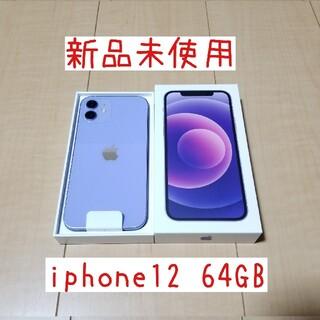 iPhone - 【新品未使用】iphone12 64GB パープル